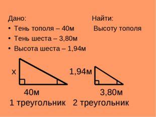 x 1,94м 40м 3,80м 1 треугольник 2 треугольник Дано: Найти: Тень тополя – 40м