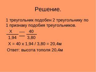 Решение. 1 треугольник подобен 2 треугольнику по 1 признаку подобия треугольн