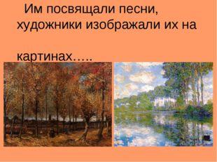 Им посвящали песни, художники изображали их на картинах….. Ван Гог. «Тропинк