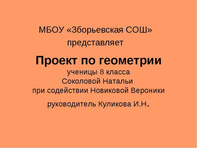 Проект по геометрии ученицы 8 класса Соколовой Натальи при содействии Новиков...