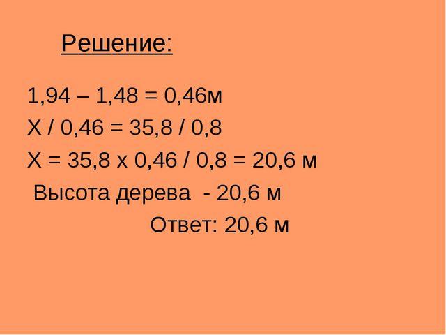 Решение: 1,94 – 1,48 = 0,46м X / 0,46 = 35,8 / 0,8 X = 35,8 x 0,46 / 0,8 = 20...