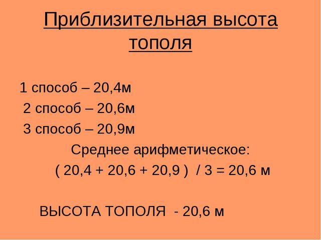 Приблизительная высота тополя 1 способ – 20,4м 2 способ – 20,6м 3 способ – 20...
