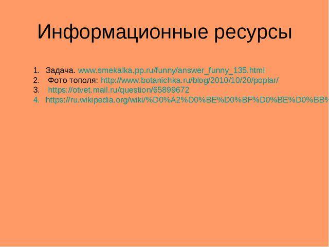 Информационные ресурсы Задача. www.smekalka.pp.ru/funny/answer_funny_135.html...