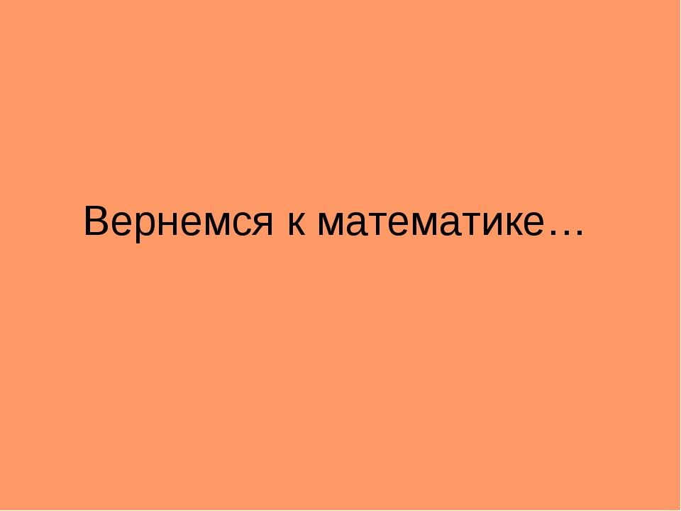 Вернемся к математике…