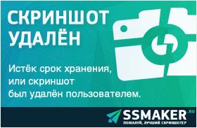 http://ssmaker.ru/508a90b3.jpg