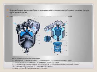 На автомобильных двигателях обычно устанавливают два последовательно работающ