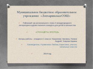 Муниципальное бюджетное образовательное учреждение «Лопхаринская СОШ» Районны