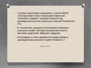 Альбом подготовлен учащимися 1 класса МБОУ «Лопхаринская СОШ» Нахрачевой Эве