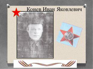 Конев Иван Яковлевич
