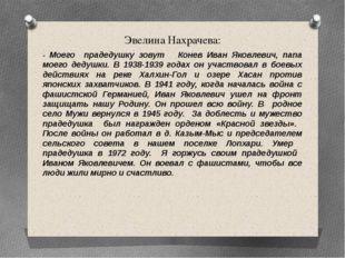 Эвелина Нахрачева: - Моего прадедушку зовут Конев Иван Яковлевич, папа моего