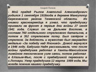 Андрей Пачков: - Мой прадед Рылов Анатолий Александрович родился 1 сентября 1