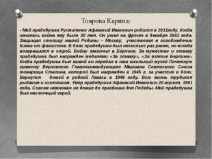 Тоярова Карина: - Мой прадедушка Русмиленко Афанасий Иванович родился в 1911г