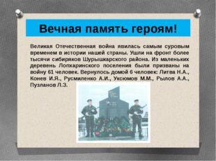 Вечная память героям! Великая Отечественная война явилась самым суровым време