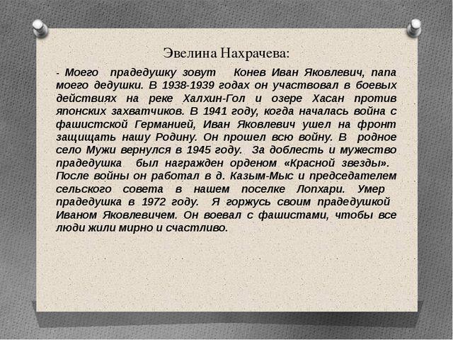 Эвелина Нахрачева: - Моего прадедушку зовут Конев Иван Яковлевич, папа моего...