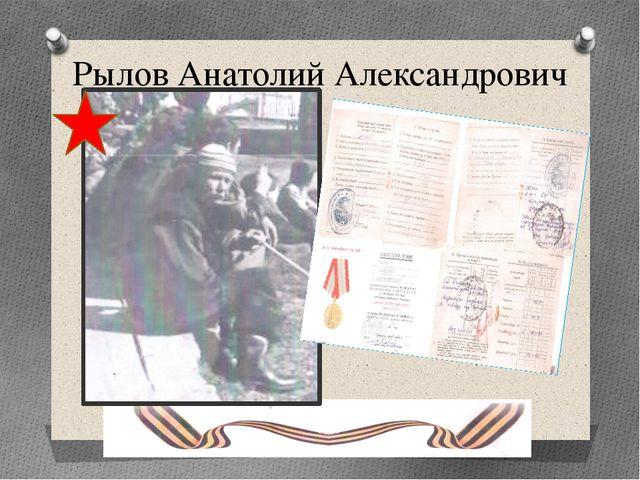 Рылов Анатолий Александрович