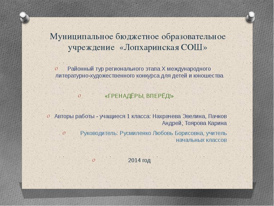 Муниципальное бюджетное образовательное учреждение «Лопхаринская СОШ» Районны...