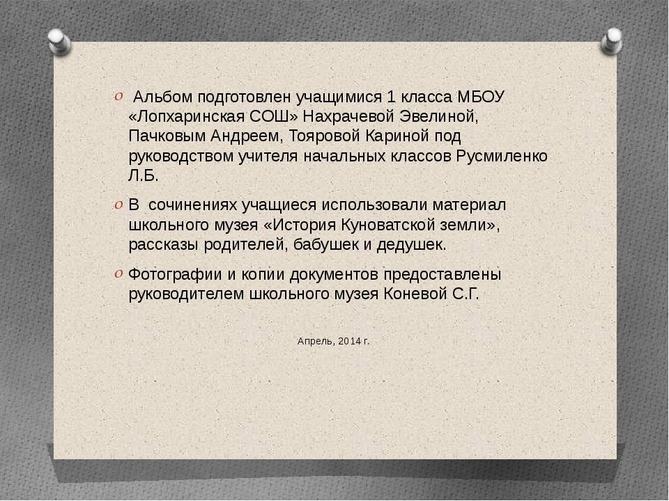 Альбом подготовлен учащимися 1 класса МБОУ «Лопхаринская СОШ» Нахрачевой Эве...