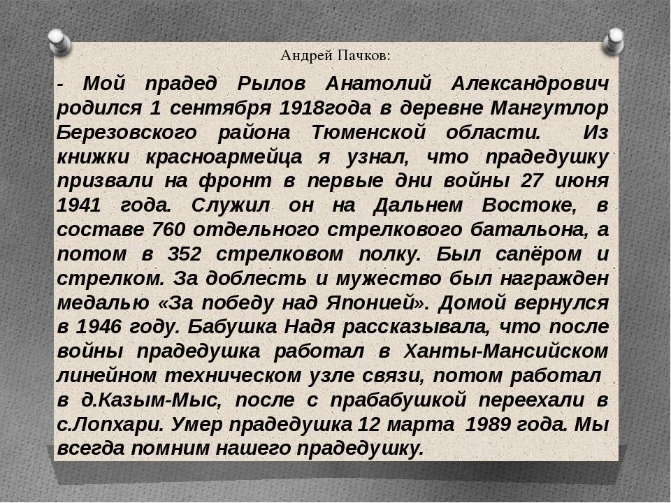 Андрей Пачков: - Мой прадед Рылов Анатолий Александрович родился 1 сентября 1...