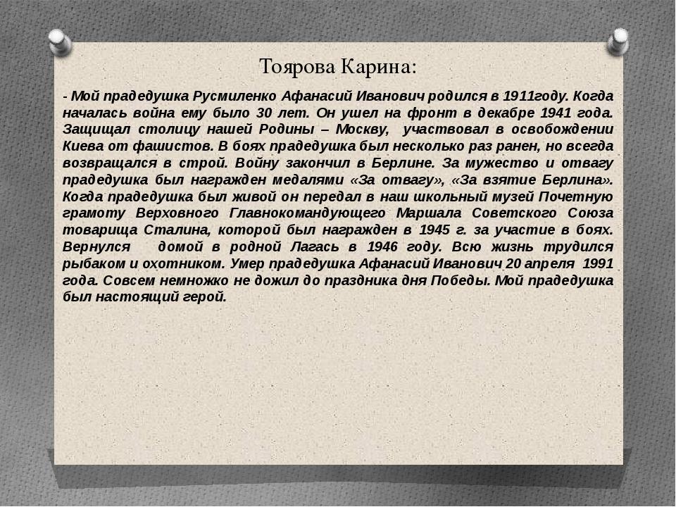 Тоярова Карина: - Мой прадедушка Русмиленко Афанасий Иванович родился в 1911г...