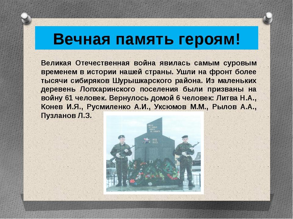 Вечная память героям! Великая Отечественная война явилась самым суровым време...