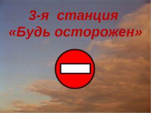 3-я станция «Будь осторожен»