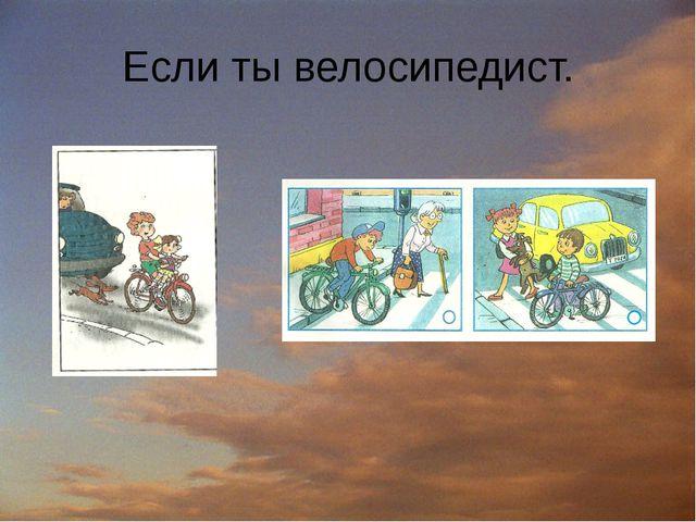 Если ты велосипедист.
