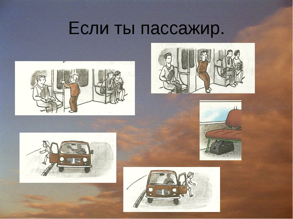 Если ты пассажир.