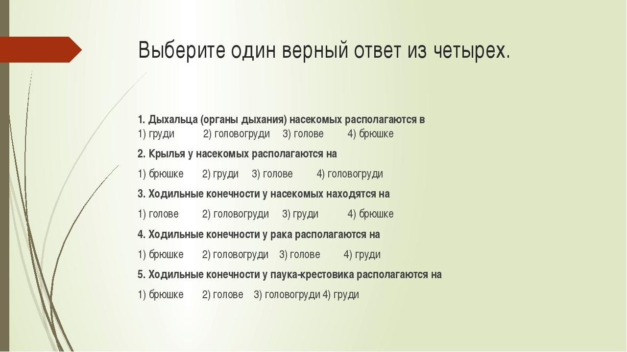 Выберите один верный ответ из четырех. 1. Дыхальца (органы дыхания) насекомых...