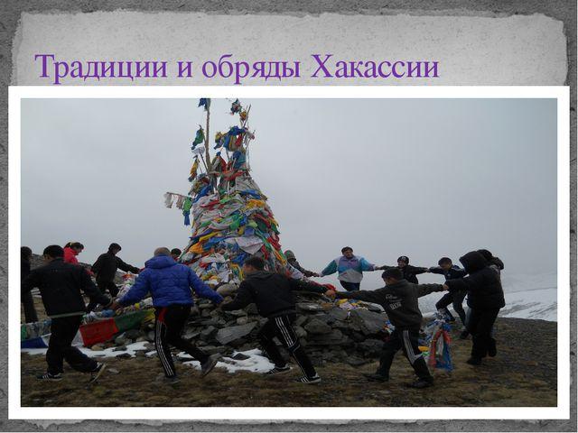 Традиции и обряды Хакассии