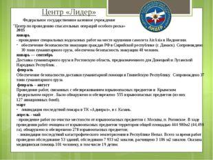 """Центр «Лидер» Федеральное государственное казенное учреждение """"Центр по прове"""