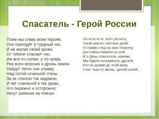 Спасатель - Герой России Поем мы славу всем героям, Они приходят в трудный ч