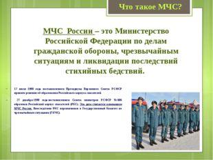 МЧС России – это Министерство Российской Федерации по делам гражданской оборо