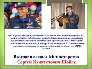10января1994 годаГосударственный комитет Российской Федерации по делам граж