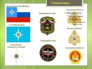 Символика Представительский флаг Большая эмблема Белая Звезда Надежды и Спасе