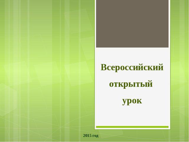 Всероссийский открытый урок 2015 год