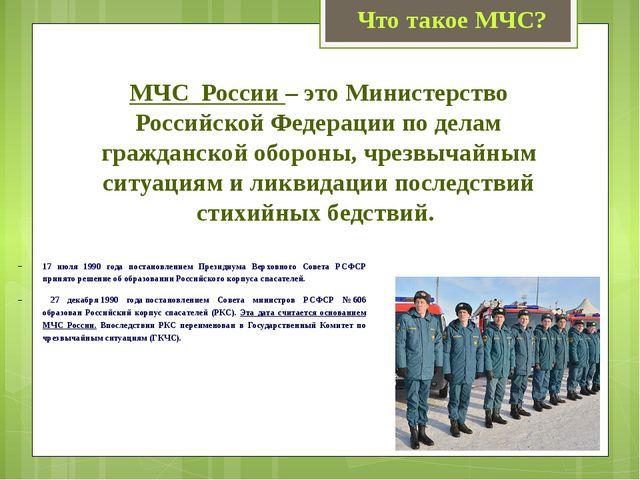 МЧС России – это Министерство Российской Федерации по делам гражданской оборо...