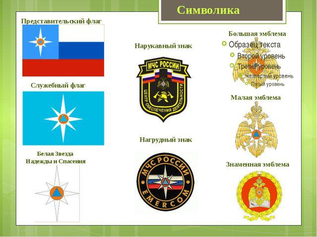 Символика Представительский флаг Большая эмблема Белая Звезда Надежды и Спасе...