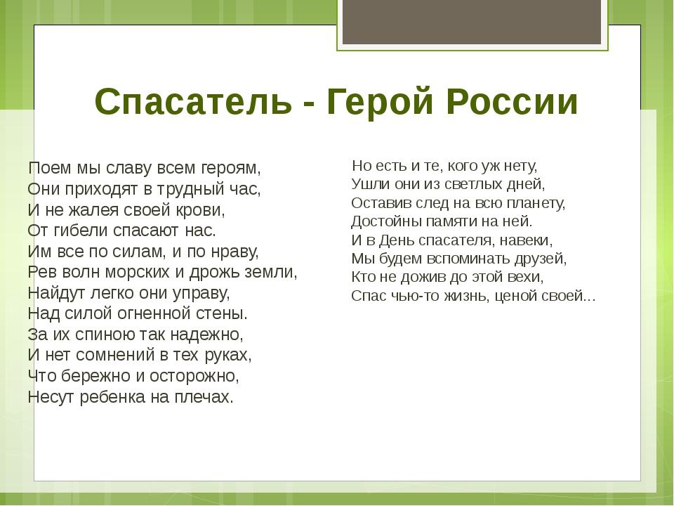 Спасатель - Герой России Поем мы славу всем героям, Они приходят в трудный ч...