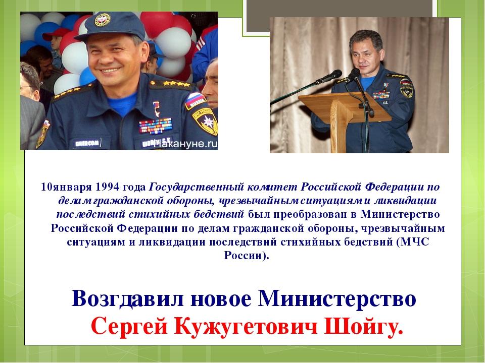 10января1994 годаГосударственный комитет Российской Федерации по делам граж...