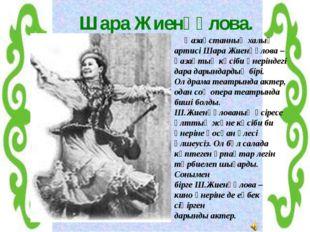 Шара Жиенқұлова. Қазақстанның халық артисі Шара Жиенқұлова – қазақтың кәсіби