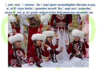 Қазақтың ұлттық би өнері ерте замандардан бастау алып, күні бүгінге дейін өр
