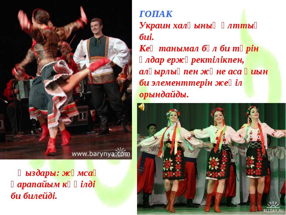 ГОПАК Украин халқының ұлттық биі. Кең танымал бұл би түрін ұлдар ержүректілік...