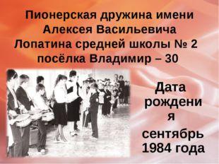 Пионерская дружина имени Алексея Васильевича Лопатина средней школы № 2 посёл