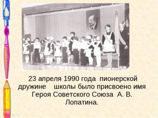 23 апреля 1990 года пионерской дружине школы было присвоено имя Героя Советс
