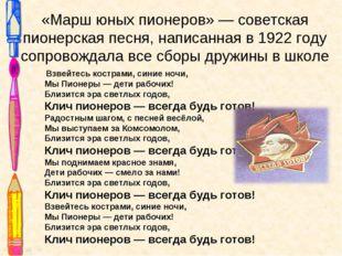 «Марш юных пионеров»— советская пионерская песня, написанная в 1922 году соп