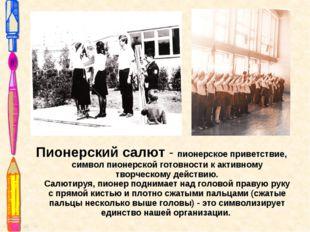 Пионерский салют - пионерское приветствие, символ пионерской готовности к акт