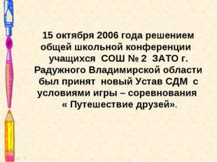 15 октября 2006 года решением общей школьной конференции учащихся СОШ № 2 ЗА