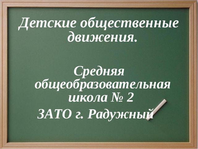 Детские общественные движения. Средняя общеобразовательная школа № 2 ЗАТО г....