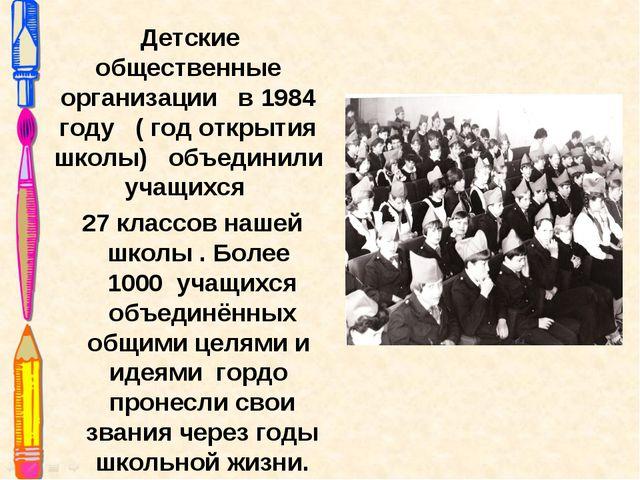Детские общественные организации в 1984 году ( год открытия школы) объединил...