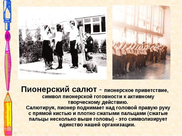 Пионерский салют - пионерское приветствие, символ пионерской готовности к акт...